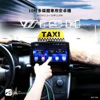 M1A TOYOTA WISH 10吋安卓機 計程車安裝車用螢幕 Play商店 APP下載 藍芽 導航 Wifi