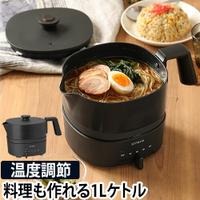 日本 siroca SK-M151 快煮鍋 電火鍋 電熱水壺 溫酒器 起司鍋 加熱 保溫 可控溫 1L 日本必買代購