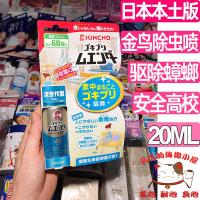 日本kincho金鳥蟑螂噴霧驅除滅去無味除小強家用一全鍋端神器無香