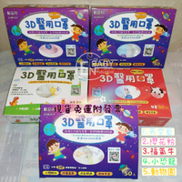 【現貨】 順易利 兒童 幼幼 3D立體 醫用 醫療口罩 牛牛 恐龍 耳掛 XS 2-5歲未滅菌 50入盒裝