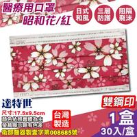 【達特世】醫療口罩-昭和花/紅 30入/盒(台灣製造 醫用口罩 CNS14774)