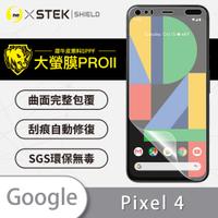 【大螢膜Pro】Google Pixel 4系列 4XL / 4a / 4a 5G / 5 螢幕保護貼 3倍抗撞 車用犀牛皮 刮痕自動修復 SGS環保無毒 曲面軟膜