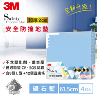 3M 安全防撞地墊-礦石藍-61.5x61.5x2CM★3M 開學季 ★299起免運