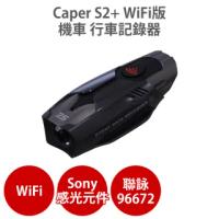 【CAPER】S2+ WiFi版 1080P SonyStarvis IMX323 TS碼流 機車行車記錄器
