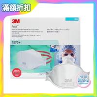 3M 醫療外科用呼吸防護具 1870+ (1片/包,20包/盒) 醫用口罩 立體口罩 N95 口罩【生活ODOKE】
