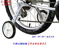《意生》可調式輔助輪 16吋~24吋單速車變速車雙用 可載重40kg 兒童車腳踏車16吋 18吋 20吋 24吋都可用