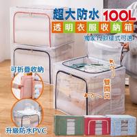 【DaoDi】衣物收納箱 超大衣物棉被收納箱100L(獨家12款大容量100L/雙開式鋼架收納箱/牛津布收納箱)