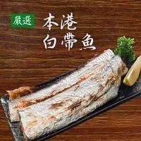 【基隆區漁會】基隆本港 - 現流手釣白帶魚(300-400克)(2包/4包/6包)