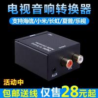 切換器 同軸音頻轉換器數字光纖電視接音響功放紅白雙蓮花SPDIF轉3.5模擬【林之舍】