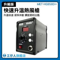 熱烘槍 溫控熱風槍 熱風機  工業用熱風槍 MET-HG858D+ 快速升溫