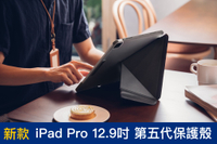 Moshi VersaCover iPad Pro 12.9吋 第五代 2021版多角度保護套(適用三四代)