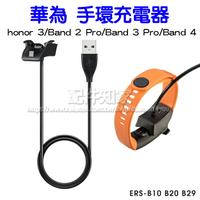 【充電線】華為 榮耀手環 Honor 3/4/5、Band 2 Pro/Band 3 Pro 共用充電器/電源適配器-ZY