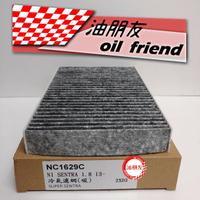 -油朋友-  日產 nissan SUPER SENTRA  1.8 13- sentra 活性碳 冷氣濾網 冷氣濾芯 冷氣芯