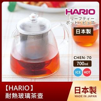 【HARIO】耐熱玻璃茶壺700ml-CHEN-70(日本製)