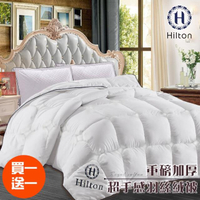 【Hilton 希爾頓】重磅超暖加厚超手感羽絲絨被3.2kg/買一送一(加厚羽絨被/被子)