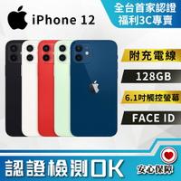 【創宇通訊│福利品】贈好禮 提供保固 Apple iPhone 12 128GB (A2403) 5G優惠手機 開發票