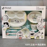 *Gladness day 日韓代購*現貨+預購 日本Richell利其爾 史努比嬰幼兒學習餐具套裝組禮盒 新生兒 彌月