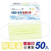 【普惠醫工】成人平面醫用口罩-檸檬黃(50入/盒)