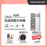 【Frigidaire富及第】260L低溫無霜直立式冷凍櫃白 福利品(FPFU10F4RWN)