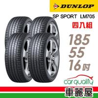 【DUNLOP 登祿普】SP SPORT LM705 耐磨舒適輪胎_四入組_185/55/16(LM705)