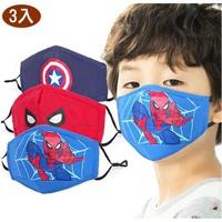 【TDL】漫威英雄蜘蛛人美國隊長兒童口罩立體口罩防塵棉布口罩3入組 441528