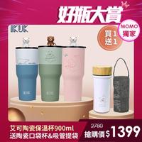 【IKUK 艾可買1送1】陶瓷內膽珍奶保溫杯900ml陶瓷冰霸杯+陶瓷口袋保溫杯250ml(專櫃陶瓷保溫杯獨家買1送1)