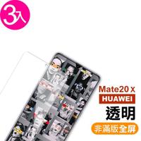 華為 HUAWEI Mate20X 透明9H鋼化玻璃膜手機保護貼(3入-Mate 20X保護貼)
