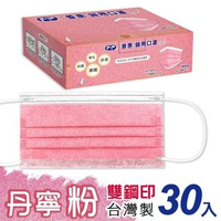 【普惠醫工】成人平面醫用口罩-丹寧粉(30片/盒)