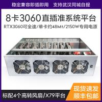 🔥台灣現貨🔥八8卡臺式機直插準系統平臺多顯卡機箱礦RTX3060全速挖以太坊ETH
