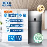 【TECO 東元】610公升 一級能效變頻右開雙門冰箱(R6191XH)