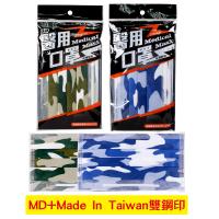 永猷 成人醫療口罩 5入包裝 (迷彩綠/迷彩藍) MD醫療口罩【醫康生活家】