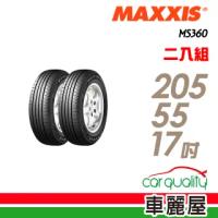 【MAXXIS 瑪吉斯】MS360 節能舒適輪胎_二入組_205/55/17(車麗屋)