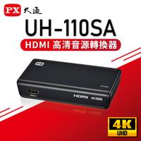 PX大通UH-110SA HDMI高清音源轉換器hdmi spdif高畫質轉光纖+3.5mm音頻分離器4K 60 fps