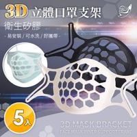 【Effect】防疫必備 防悶透氣3D立體口罩支架(5入組/2色任選)