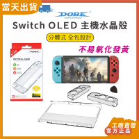 【現貨 當日出貨】工廠直營 官方正品 DOBE Switch OLED 主機透明保護殼 Switch 透明保護殼 任天堂