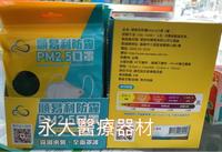 永大醫療~黑色口罩/順易利 防霾PM2.5口罩 ~黑色L (成人 12.5*13cm)~3入/包,8包/盒~350元~