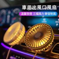 【ANTIAN】汽車出風口USB風扇 三檔風力 360°旋轉 炫彩夜燈 車用風力加大迷你風扇(靜音桌面電風扇)