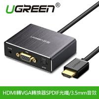 綠聯 HDMI轉VGA轉換器SPDIF光纖/3.5mm音效PRO版