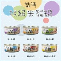 靖貓罐[特級米貓罐,6種口味,80g](單罐)