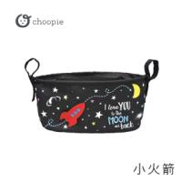 【Choopie】CityBucket 推車置物袋(小火箭)
