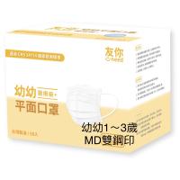 現貨 MD雙鋼印 康匠(Uneed)幼幼平面醫療口罩 台灣製造