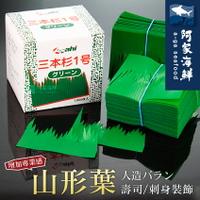 【阿家海鮮】日製山形葉(1000枚入/盒)