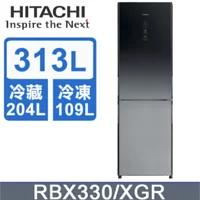 【日立】313公升雙門(與RBX330同款)冰箱XGR漸層琉璃黑RBX330XGR(送基本運送+安裝)