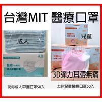 【現貨】台灣MIT 醫療口罩 成人 兒童 3D立體 口罩 平面口罩 50入 MD雙鋼印 康匠 (Uneed) 友你