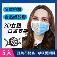 3D立體口罩支架 多重檢驗 食品級矽膠 舒適透氣 輕薄無感 可水洗重複使用 5入(防疫商品/口罩隔離)