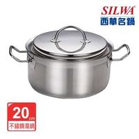 【SILWA 西華】Baroque304不鏽鋼雙耳湯鍋20cm(曾國城熱情推薦)