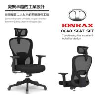【IONRAX】OCA8 SEAT SET 黑色(電腦椅 辦公椅 電競椅)