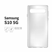 Samsung Galaxy S10 5G 隱形極致薄手機保護殼套