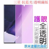 三星 滿版玻璃貼 抗藍光透明保護貼適用 A20 A30 A50 A70 A21S A71 A51 A42 A52