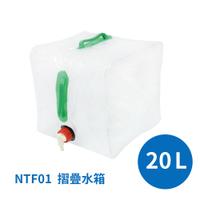 努特NUIT NTF01  20公升20L軟式水袋 儲水箱儲水桶儲水槽停水限水海邊野營 防災颱風露營炊事清明掃墓